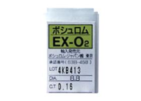 ボシュロム EX-O2